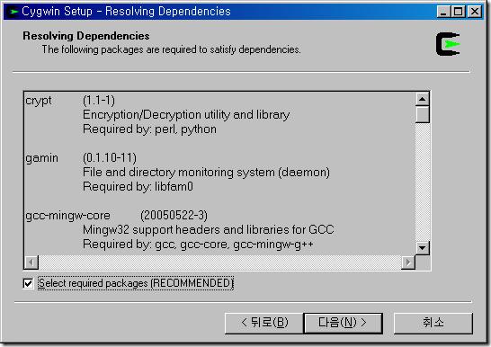 그림 10. cygwin 설치 - package 의존성 해결 과정