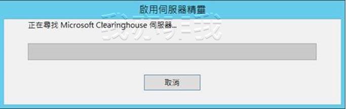 出現「正在尋找 Microsoft Clearinghouse 伺服器 …」對話視窗