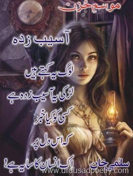 Saaya Shayari