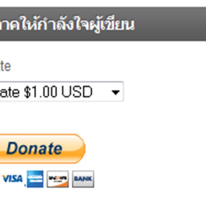 สร้างปุ่มบริจาค Donate button ใน Paypal