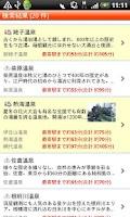 Screenshot of Jalan Onsen Guide