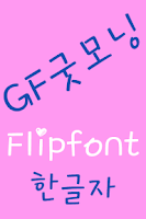 Screenshot of GFGoodMorning FlipFont