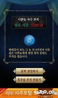 Screenshot of 흑주술 부적 만들기
