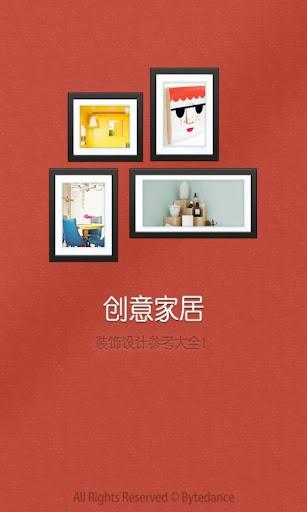 【免費生活App】创意家居图集-装饰设计参考大全-APP點子