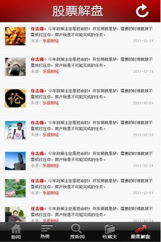 【免費財經App】财经早报-APP點子