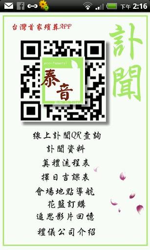 【免費生活App】線上訃聞-APP點子