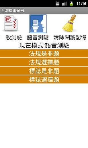 台灣機車駕考