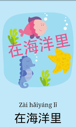 【免費教育App】宝宝的第一句话是:动物满-APP點子