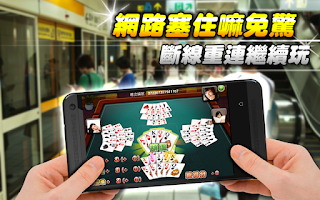 Screenshot of 十三支 神來也13支(Chinese Poker)