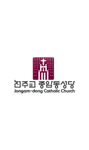종암동 성당