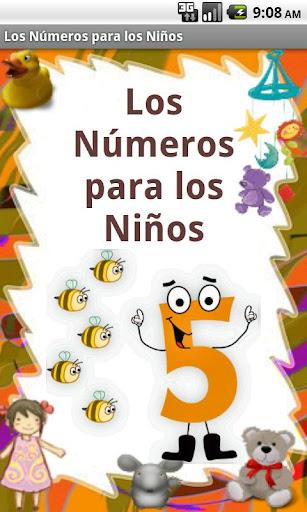 西班牙兒童數