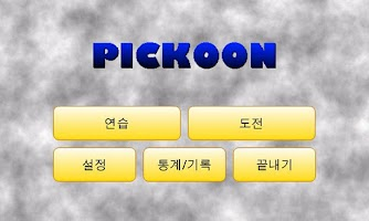 Screenshot of Pickoon