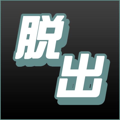 The Escape Game - KEMCO file APK Free for PC, smart TV Download