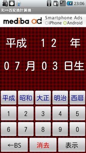 計算器轉換成日本歷年的教育背景(圖)