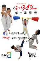 Screenshot of 신-코리아태권도