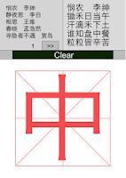 Screenshot of Learn Writing Chinese