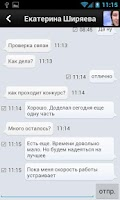 Screenshot of Chat VKontakte Beta