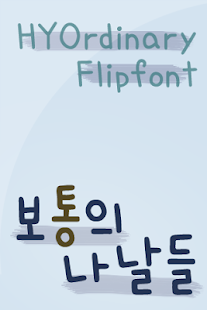HYOrdinary™ Korean Flipfont - screenshot