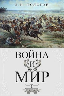 Война и мир. Книга  1 - screenshot