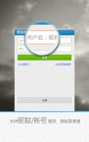 Screenshot of 搜狐微博