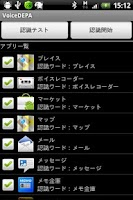 Screenshot of 音声認識アプリ起動ツール VoiceDEPA