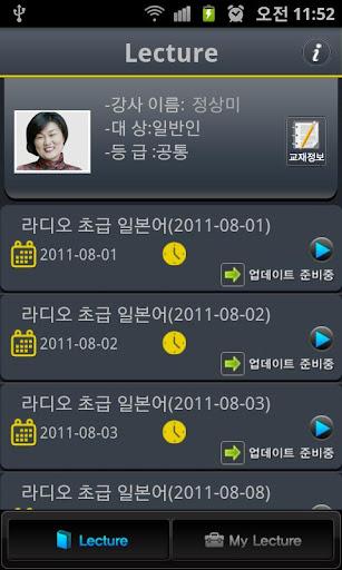 玩免費教育APP 下載EBS FM 초급일본어 (2011.8월호) app不用錢 硬是要APP