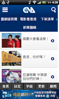Screenshot of 一手新聞