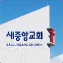 새중앙 교회 icon