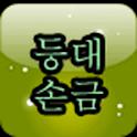 등대 손금 icon