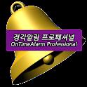 OnTimeAlarm_Pro icon