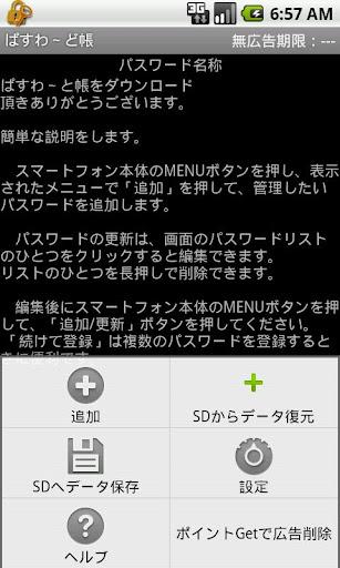 パスワード管理ソフト ぱすわ~ど帳(マッシュルーム対応)