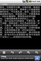 Screenshot of 如何说服女生上床