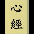 App 心經 (聽) APK for Kindle