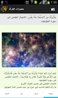 Screenshot of Miracles of َQuran