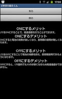 Screenshot of LTE切り替えくん
