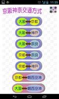Screenshot of 京阪神奈交通(京都、大阪、神戶、奈良,關西,日本)