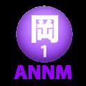 岡本信彦のオールナイトニッポンモバイル icon