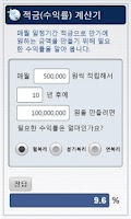 Screenshot of 스마트 재무계산기(무료)