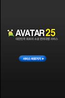 Screenshot of [돈버는앱,재택,심부름]어디서든원할때일한다~아바타25