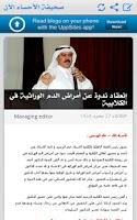 Screenshot of صحيفة الأحساء الآن