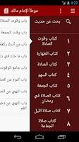 Screenshot of موطأ الإمام مالك