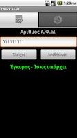 Screenshot of Έλεγχος Α.Φ.Μ. - Greek