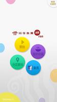 Screenshot of 稻香集團 AR FUN