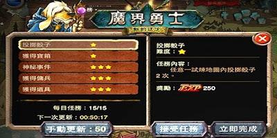 Screenshot of 魔界勇士