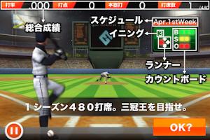 Screenshot of 目指せ!三冠王