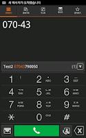 Screenshot of 스마트070 - 신규가입 중단