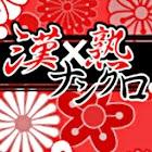 いつでもパズル 漢×熟ナンクロ - KEMCO icon