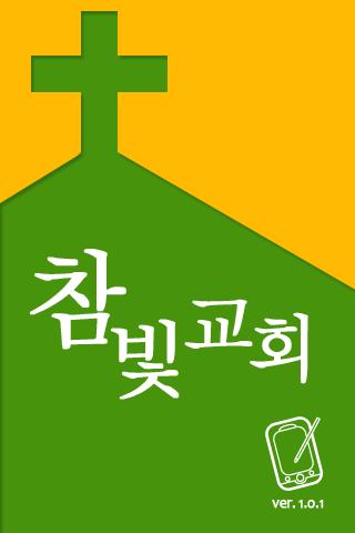 참빛장로교회