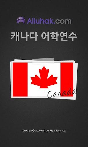 캐나다 어학연수