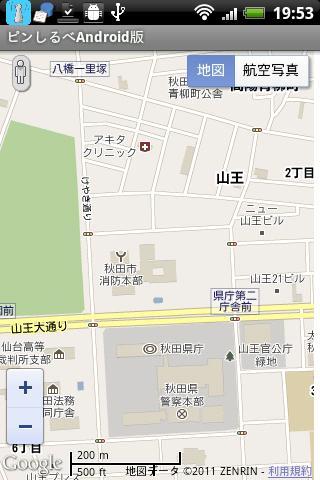 秋田市電話帳